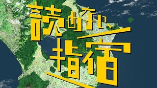 【谷中修吾賞】鹿児島県指宿市「読めない、指宿」
