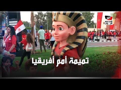 الجماهير المصرية تلتقط الصور التذكارية مع تميمة أمم أفريقيا أمام ستاد القاهرة
