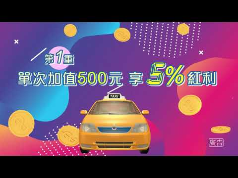 中油計程車優惠卡宣導短片