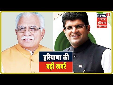 Download हरियाणा की बड़ी खबरें | Haryana Top Headlines | Latest News Mp4 HD Video and MP3