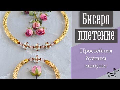 БИСЕРОПЛЕТЕНИЕ: Простейшая Бусинка-Минутка   TUTORIAL: Beaded Bead in a minute for begginers