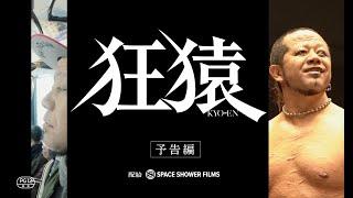 引退を救った、あの現・新日本選手!現IWGPジュニア王者もリスペクト!いよいよ公開!葛西純ドキュメンタリー映画『狂猿』の見どころ!