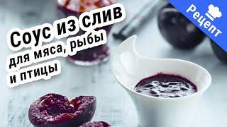 Супер Соус для мяса, рыбы и птицы #Рецепт