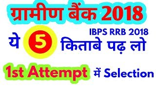 IBPS RRB 2018 Study Material|ग्रामीण बैंक 2018| free study material|BOOKS| 5 best books|free PDF| - Download this Video in MP3, M4A, WEBM, MP4, 3GP