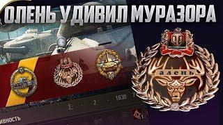 ОЛЕНЬ НАШЕЛ БАГ В ИГРЕ, Wargaming В ШОКЕ!