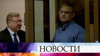 Мосгорсуд признал законным арест американца Пола Уилана, обвиняемого в шпионаже.