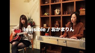 Invisible/おかまりん