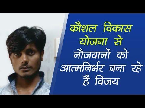 Pradhan Mantri Kaushal Vikas Yojana: Government of India is providing free of cost training