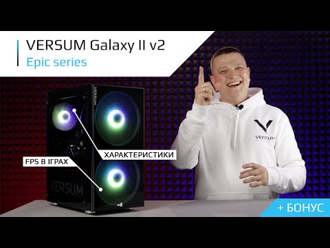 Огляд комп'ютеру VERSUM Galaxy II v2(Epic Series)