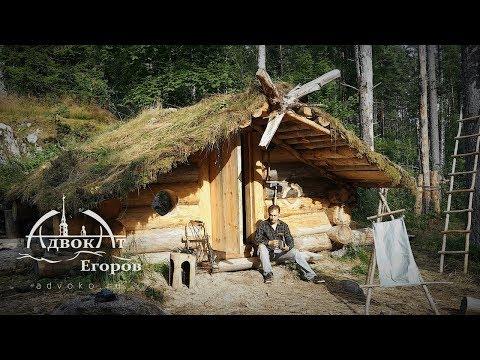 Изба адвоката Егорова экспедиция 2018 первая неделя из 20 дней отпуска