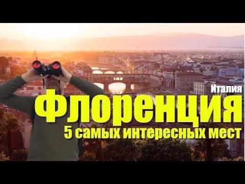 5 САМЫХ ИНТЕРЕСНЫХ МЕСТ ВО ФЛОРЕНЦИИ (ТОСКАНА, ИТАЛИЯ)