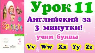 АЛФАВИТ АНГЛИЙСКИЙ - Урок 11