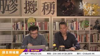 林鄭月娥已成政治喪屍 北京正部署大換班 - 05/11/19 「奪命Loudzone」長版本
