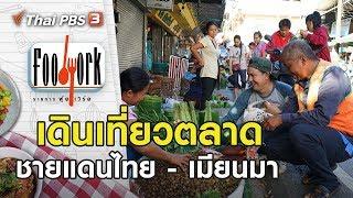 ชายแดนไทย - เมียนมา : Foodwork [CC] (8 ธ.ค. 62)