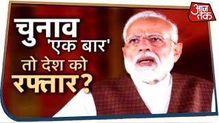दल की चिंता में 'साथ चुनाव' का विरोध? देखिए Dangal Chitra Tripathi के साथ