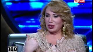 """100 سؤال - مرتضى منصور... ايناس الدغيدى متزوجة من هالة سرحان... وهى ترد """"انت بتاع افيهات"""""""