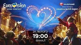 Евровидение 2018 – Финал национального отбора – Украина (ОНЛАЙН, 24.02.2018)