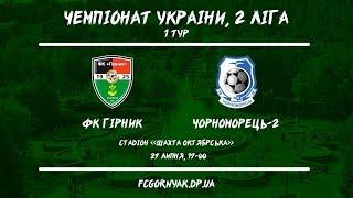 Горняк-Черноморец-2 4:1 (полный матч). 2 лига. 1 тур. 27.7.19