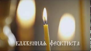 «TV Губерния»: Документальный фильм «Блаженная Феоктиста»