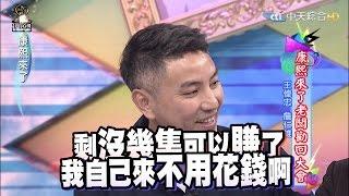 2015.12.30《康熙來了》康熙來了老闆勸回大會