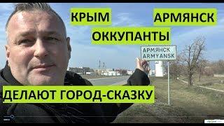 Крым. Армянск. Город становится мечтой. На самой границе с Украиной.