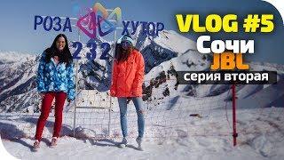 VLOG#5 Сочи, новинки jbl 2018
