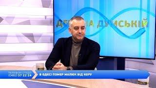 День на Думській. Сергій Горіщак, 11.12.2018