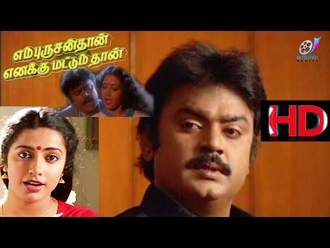 En Purushanthaan Enakku Mattumthaan   Tamil Movie   Vijayakanth   Suhasini