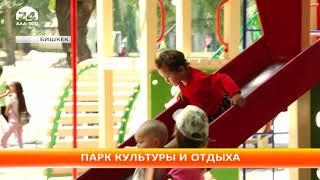 """В Бишкеке после реконструкции открылся парк """"Молодёжный"""""""