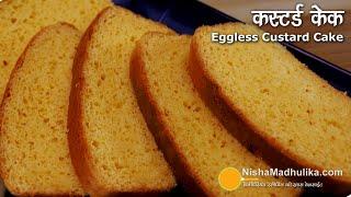 कस्टर्ड केक की झटपट-आसान रेसिपी । Eggless Custard Cake without Oven । Vanilla Custard Cake in cooker