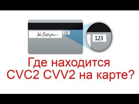 Где находится CVC2 CVV2 на карте?