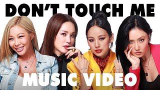 환불원정대 DON'T TOUCH ME 비공식 MV (Refund Sisters Unofficial MV)