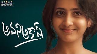 Lasya in AVANI AKASH Latest Telugu Independent Movie 2018  | Klapboard | Prathyusha Vennela
