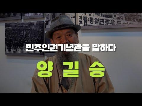 민주인권기념관을 말하다 - 양길승(원진직업병관리재단 이사장)