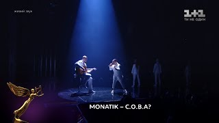 MONATIK — «C.O.B.A?» (Live Performance YUNA Music Awards 2019)
