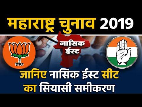 Maharashtra Assembly Elections: जानिए Nashik East Seat के सियासी समीकरण । वनइंडिया हिंदी