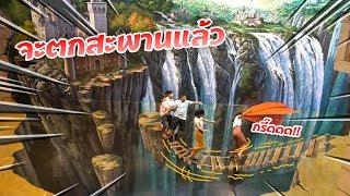ตะลุยArt in Paradise Bangkokภาพวาด3D เหมือนจริงมาก!!