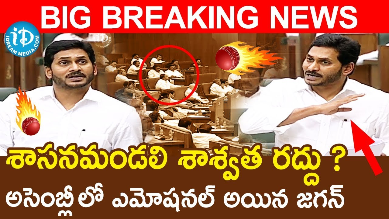 AP CM YS Jaganmohan Reddy Emotional Speech, AP Assembly Sessions 2020