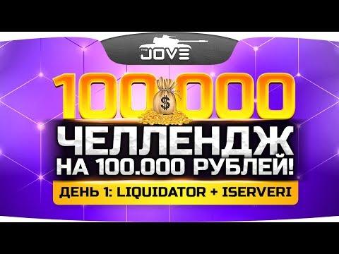 ЧЕЛЛЕНДЖ НА 100.000 РУБЛЕЙ! ● День 1: liquidator + ISERVERI