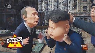 """Тайная встреча Путина и Трампа, вредный мальчик Ын – """"Заповедник"""", выпуск 2"""