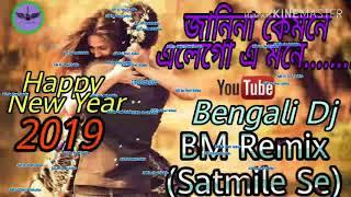 Hum kale ha to keya ||2019 New Year Dj || New Dj||Dj Bm
