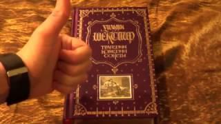 Уникальное книжное издание Уильяма Шекспира (Эксмо 2017г) фото