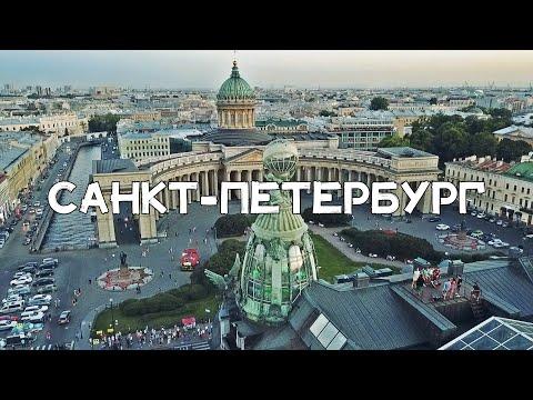 Аэросъёмка. Санкт-Петербург №1 / Aerial Footage. Saint-Petersburg №1