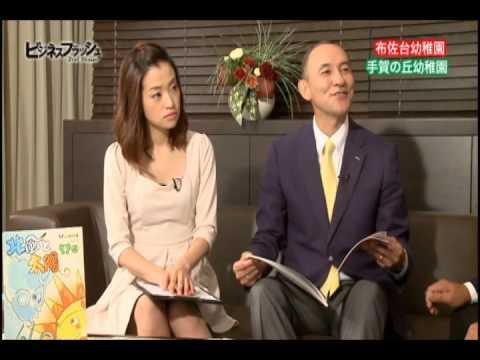 布佐台幼稚園 千葉テレビ出演 「ビジネスフラッシュ」
