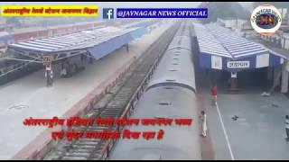 preview picture of video 'International Railway Station  City Of Jaynagar अंतरराष्ट्रीय जयनगर रेलवे स्टेशन मधुबनी बिहार'