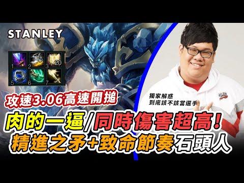 上路帝王Stanley全新玩法 - 致命節奏+精進之矛石頭人!!