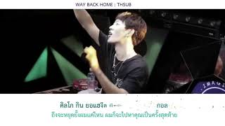[Karaoke-Thaisub] WAY BACK HOME (잠자리의 집) - SHAUN (숀)