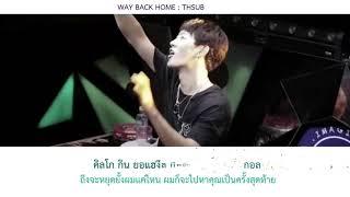 [Karaoke-Thaisub] WAY BACK HOME (잠자리의 집) - SHAUN (숀)