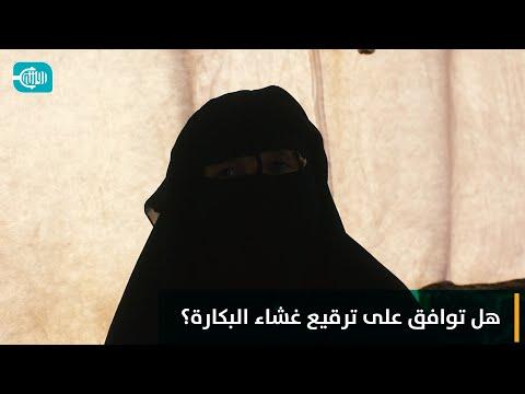 هل توافق على ترقيع غشاء البكارة من أجل حماية الفتاة؟