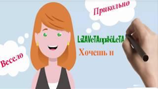 Видео открытка Рекламный ролик Лизавета приколета
